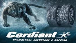Логотип бренда Cordiant